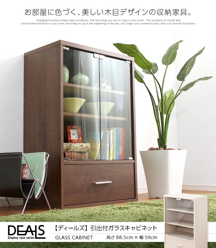 収納家具【DEALS-ディールズ-】引出付ガラスキャビネット