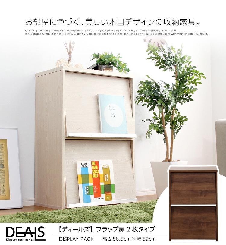 収納家具【DEALS-ディールズ-】 フラップ扉2枚タイプ