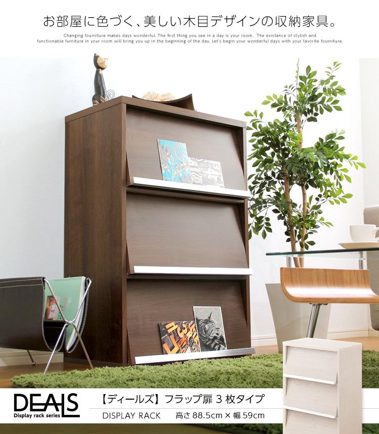 収納家具【DEALS-ディールズ-】 フラップ扉3枚タイプ