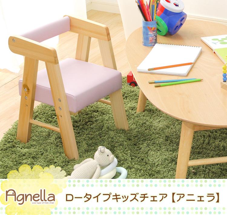 ロータイプキッズチェア【アニェラ-AGNELLA-】(キッズ チェア 椅子)