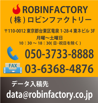 ロビンファクトリー連絡先・電話・FAX
