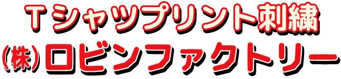 Tシャツプリント刺繍(株)ロビンファクトリー