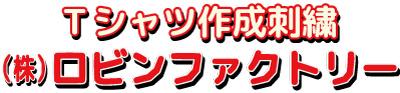 Tシャツ作成刺繍(株)ロビンファクトリー